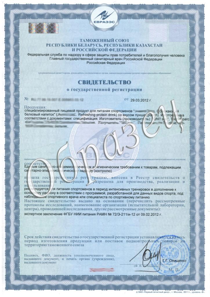 Свидетельство о государственной регистрации Уфа