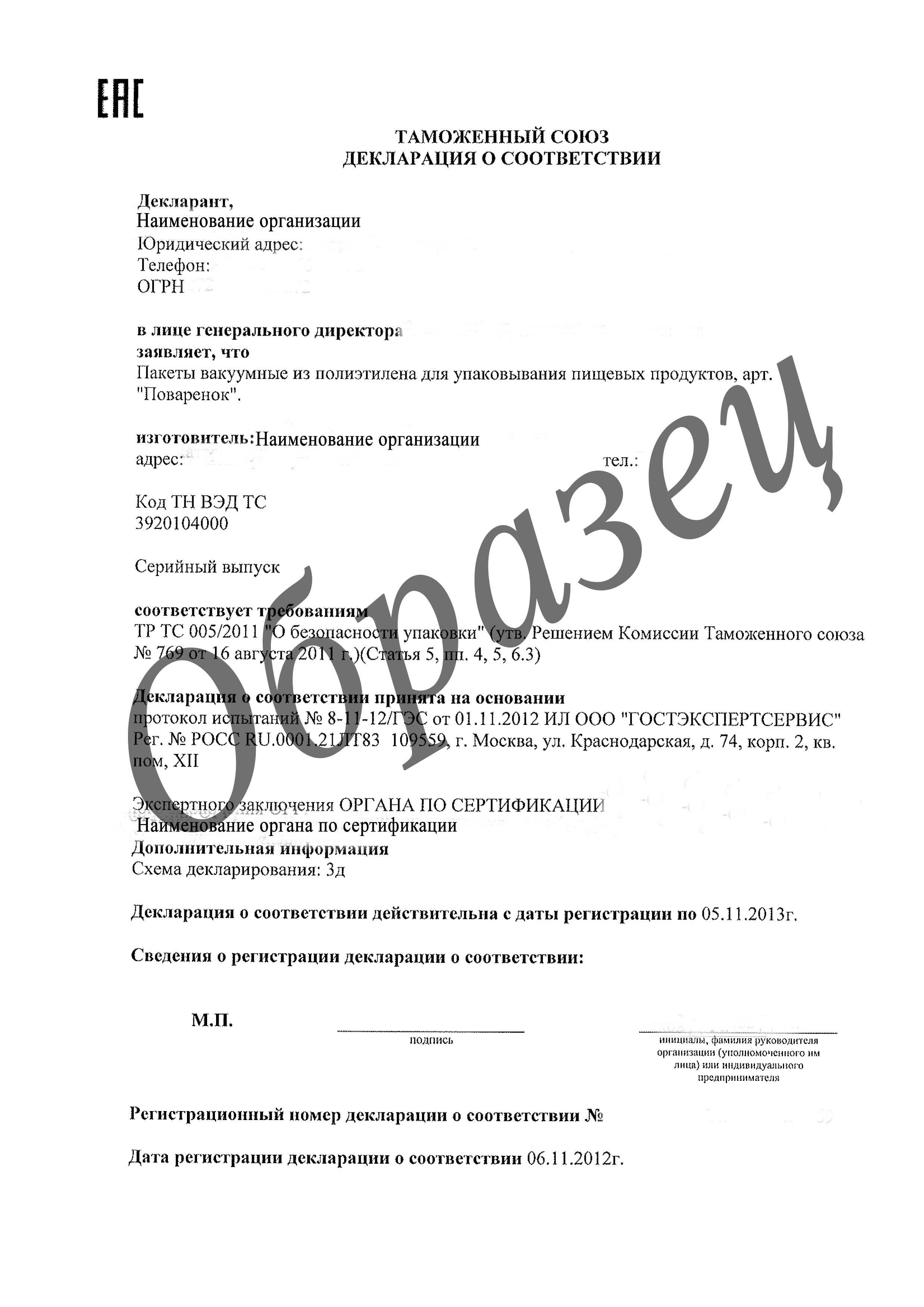 Декларация соответствия Техническому Регламенту Таможенного Союза