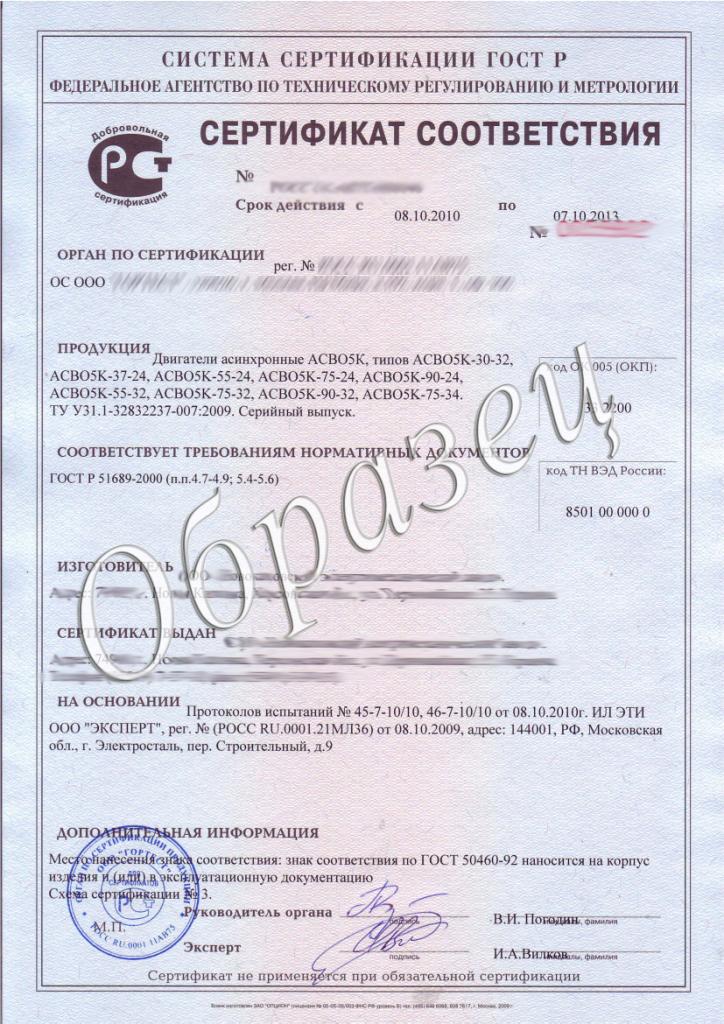 Добровольный сертификат соответствия ГОСТ Р Уфа