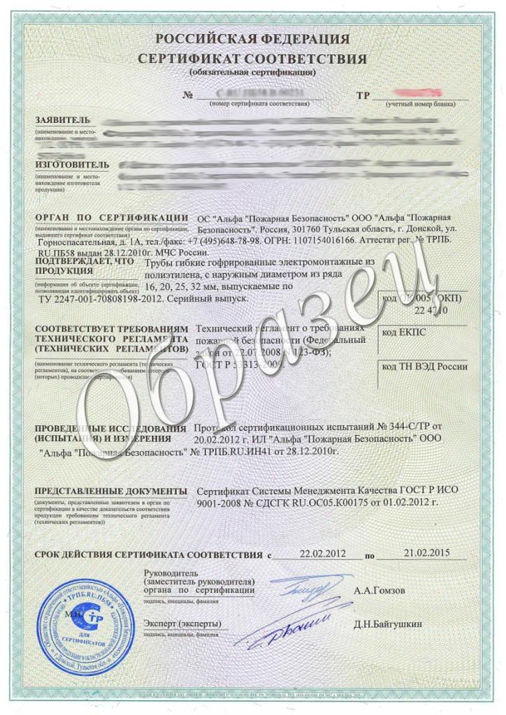 Сертификат пожарной безопасности Уфа