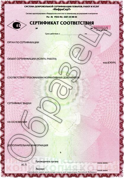 Сертификация услуг Уфа